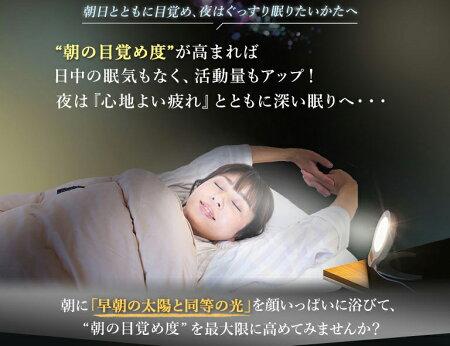 光で起きる!目覚まし時計inti4s(インティ・フォー・エス)