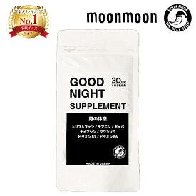 ムーンムーン サプリメント 快眠 サプリ 安眠 睡眠 快眠グッズ 月の休息 休息 メラトニン セロトニン トリプトファン ビタミンB6 ナイアシン 快眠グッズ moonmoon