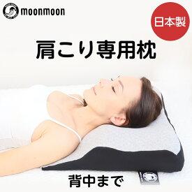 枕 肩こり まくら 専用 ストレートネック 肩こり解消 日本製 Dr.Wing 肩こり対策 肩こり枕 首こり 肩 サポート枕 人気 安眠 マクラ 安眠 快眠 健康枕 低反発 背中まで 快眠グッズのムーンムーン moonmoon