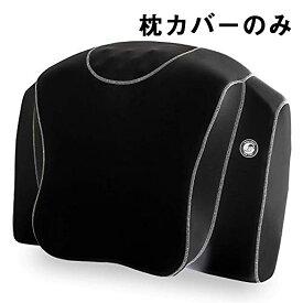 YOKONE3 専用 枕カバー(黒)リニューアル前の大特価! 快眠グッズ moonmoon