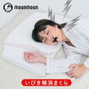 枕 横向き いびき 枕 まくら 対策 YOKONE3 横寝 ギフト 横向き寝用枕 まくら いびき防止 人気 枕 横向き まくら いび…