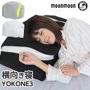 枕 横向き いびき 枕 対策 YOKONE3 横寝 ギフト 横向き寝用枕 まくら いびき防止 人気 枕 横向き まくら いびき改善 …