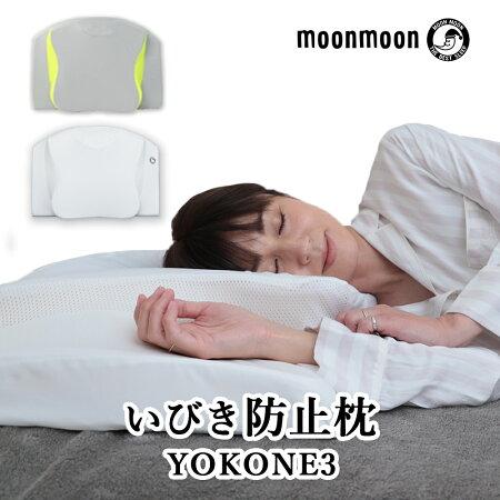 横向き寝専用まくら3