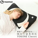 無呼吸症候群 枕 いびき いびき防止 横向き寝用枕 無呼吸対策 横向き寝 肩こり ムーンムーン YOKONE Classic 低反発 …