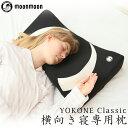 ★P5倍★ 枕 いびき いびき防止 横向き寝用枕 無呼吸症候群 無呼吸対策 横向き寝 肩こり YOKONE Classic ヨコネ クラ…