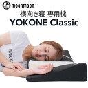 【ポイント5倍】枕 いびき いびき防止 まくら 横向き寝用枕 横向き寝 まくら 低反発 マクラ いびき対策 横寝 人気 枕 …
