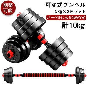 ダンベル 可変式 5kg 2個セット 合計 10kg ダンベル可変式 バーベル 調整 筋トレ ウエイト トレーニング 自宅 筋トレ器具 鉄アレイ 滑りにくい アジャスタブルダンベル アジャスタブル ダンベ