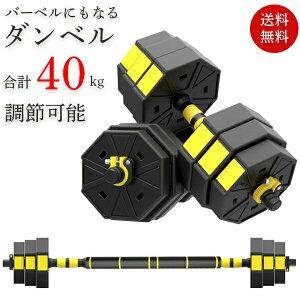ダンベル 20kg 2個セット 計 40kg 可変式 両手用 バーベル にもなる 2WAY 調整可能 筋トレ 筋力トレーニング パーソナルジム 自宅 家庭用 トレーニング器具 ラバー アレー シャフト 健康 フィット