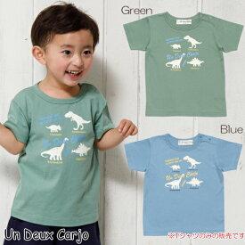 【NEW】子供服 男の子 Tシャツ 半袖 普段着 通園着 綿100%ベビーサイズ動物シリーズ 恐竜プリント グリーン ブルー 80cm 90cm 【アンドゥーカージョ】