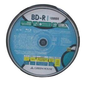 送料無料メール便 BD-R 録画用ブルーレイ メディア 10枚入 GH-BDR25B10/6415 グリーンハウスx1個