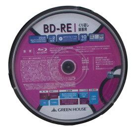 送料無料メール便 BD-RE 録画用ブルーレイ メディア くり返し録画 10枚 スピンドル GH-BDRE25B10/6439 グリーンハウスx3個セット