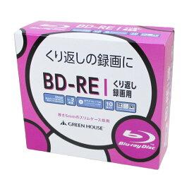送料無料メール便 BD-RE 録画用ブルーレイ メディア くり返し録画 スリムケース 10枚入 GH-BDRE25B10C/6422 グリーンハウスx1個 箱畳む ポイント消化