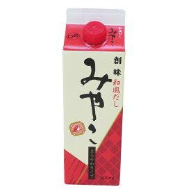 創味 和風だし みやこ めんつゆ 麺つゆ 500ml 紙パックx2本/卸
