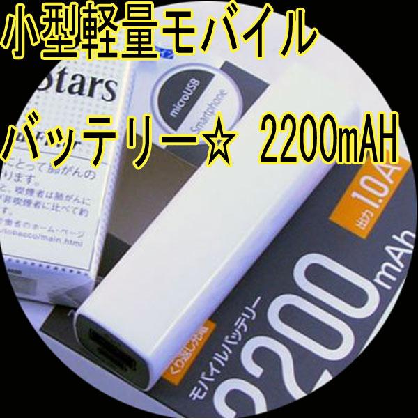 【送料無料1500円ポッキリ】HIDISC 小型軽量モバイルバッテリー 2200mAH 携帯に便利なスティックタイプ ML-HDMB2200IWH【02P03Dec16】