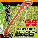 【送料無料】マクロス ナイロンコード カッター 軽量 家庭用 草刈機 MEH-47