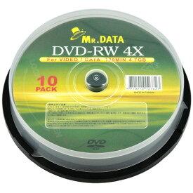 送料無料メール便 DVD-RW 4倍速 データ用 繰り返し記録 4.7GB 10枚 MR DATA/DVD-RW47 4X 10PS/7827x1個