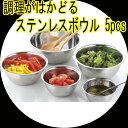 【送料無料】カクセー 調理がはかどるステンレスボウル 5pcs ST-5