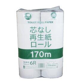 送料無料(沖縄離島除く)トイレットペーパー シングル 芯なし 再生紙ロール 170mx6ロールx4袋