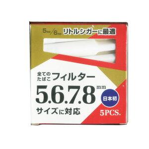 送料無料メール便 ヤニ取りパイプ ミニパイプ エンジェルウイング5P マルチスモーキングフィルター タバコホルダー 5.6.7.8mmサイズ対応 1個5本入りx1個 ポイント消化