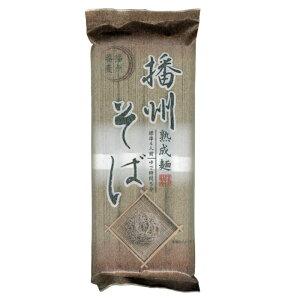 播州そば 蕎麦 熟成麺/8004 320gx2袋セット/卸