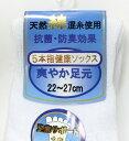 綿混 5本指ソックス ホワイト サイズ22−27cmx4足/送料無料メール便 ポイント消化