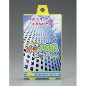 禁煙パイポ レモンライム味 3本入りx2箱 マルマン/送料無料メール便 ポイント消化