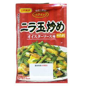 ニラ玉炒めのたれ 60g 2〜3人前 オイスターソースと甜麺醤・豆板醤でコク深い味わい 日本食研/4986x2袋セット/卸