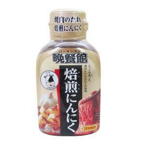 焼肉のたれ 焙煎にんにく 晩餐館 日本食研/4274 210gx3本セット/卸