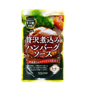 送料無料(北海道沖縄離島除く)贅沢煮込みハンバーグソース 希釈タイプ 希少糖使用 キンリューフーズ 120gx3袋セット/卸