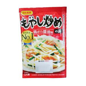もやし炒めの素 2人前 鶏ガラしょうゆ味 日本食研/6571x6袋セット/卸