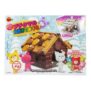 送料無料(北海道沖縄離島除く)プチクマのお菓子のおうち みんなでつくって食べよう!ブルボンx1箱