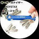 【送料無料】キースマート KEYSTAX キーオーガナイザー ポリカーボネート仕様 青色【02P03Dec16】