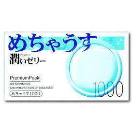 送料無料(沖縄離島除く)コンドーム めちゃうす1000 うるおいゼリー付 不二ラテックスx10箱/卸