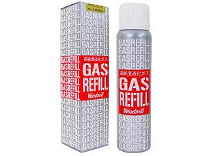 ガスボンベ ウインドミル ガスライター専用 高純度液化ガスレフィルx3本/送料無料(北海道沖縄離島除く)