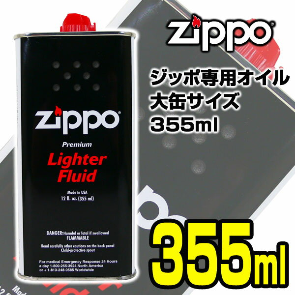 『ついでに買ってお得』 Zippo純正オイル大缶■355ml(単品) 【02P03Dec16】