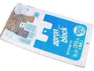 レジ袋 35号 ゴミ袋/ごみ袋にも エプロンブロック手提げ袋 100枚入りx3冊/卸