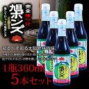 旭ポンズ360ml瓶■5本セット 【02P03Dec16】