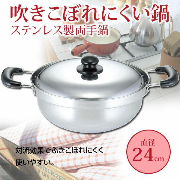【送料無料目玉商品】 カクセー吹きこぼれにくい鍋■24cm【02P03Dec16】
