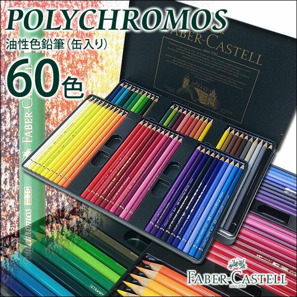 【送料無料】 ファーバーカステルポリクロモス油性色鉛筆60色(缶入り)■110060 【02P03Dec16】