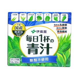 伊藤園 毎日1杯の青汁 緑茶ですっきり飲みやすい 粉末タイプ/糖類不使用 国産・無添加 20包入り/0655x1箱/送料無料メール便 ポイント消化