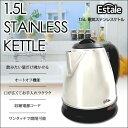 【送料無料目玉商品】 Estaleステンレス電気ケトル1.5L■MEK-11 【02P03Dec16】