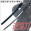 【日本製】 美術刀剣日本刀(模造刀)■逆刃刀  【02P03Dec16】