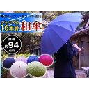 【送料無料 1000円ポッキリ】【カラー選択OK】 16本骨ポンジージャンプ和傘】【02P03Dec16】