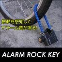 【送料無料】 U字アラームロック■FS-LC200