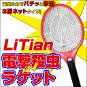 【送料無料1000円ポッキリ】 3層ネット電撃殺虫ラケット/LiTian(単品) 【02P03Dec16】