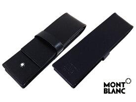 モンブラン ペンケース 2本差し筆箱 30302(BK)/送料無料