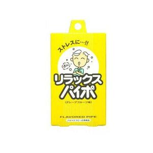 禁煙パイポ リラックスパイポ グレープフルーツ 3本入りx10箱 マルマン/卸/送料無料(北海道沖縄離島除く)