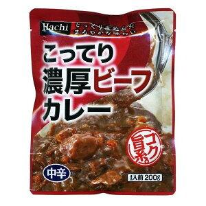 レトルトカレー こってり濃厚カレー ビーフカレー 中辛 x3食セット ハチ食品/送料無料メール便 ポイント消化