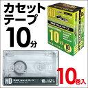 【送料無料】 HI-DISCカセットテープ10分10本入り■HDAT10N10P2(単品)