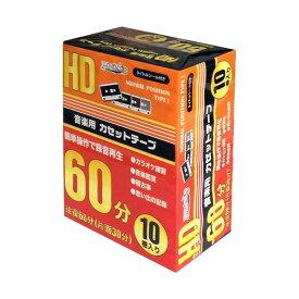 送料無料(北海道沖縄離島除く)カセットテープ 60分 10本入り HIDISC HDAT60N10P2/0043x2個セット/卸
